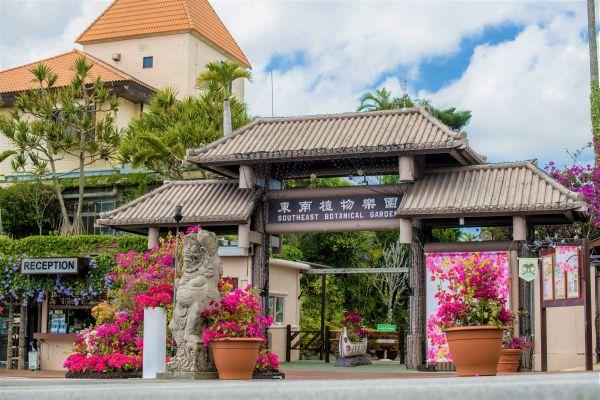 東南植物楽園/南の島のチームビルディング