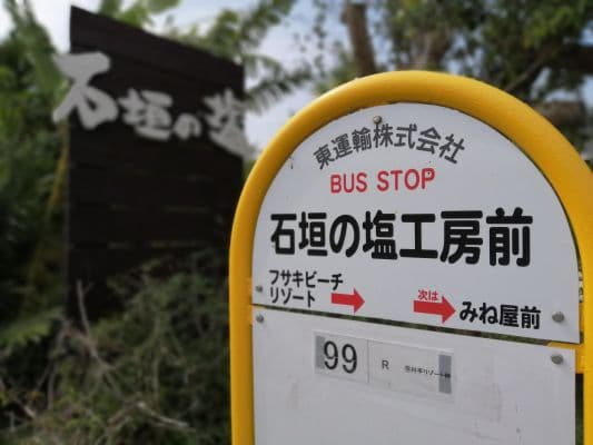 石垣の塩 工房前(バス停)