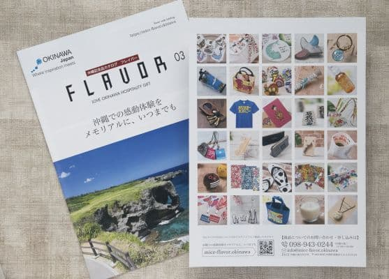 沖縄記念品カタログ「FLAVOR」
