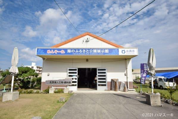糸満海人工房・資料館(外観)
