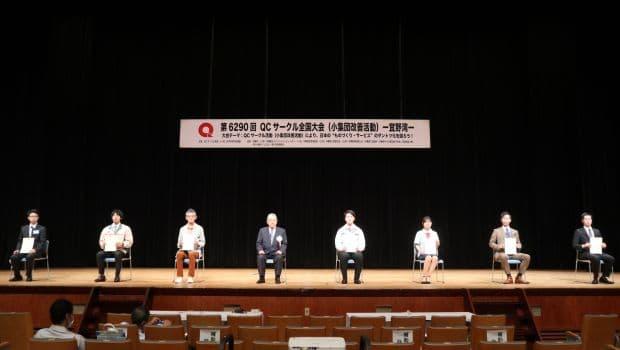 第6290回QCサークル全国大会(小集団改善活動)-宜野湾-