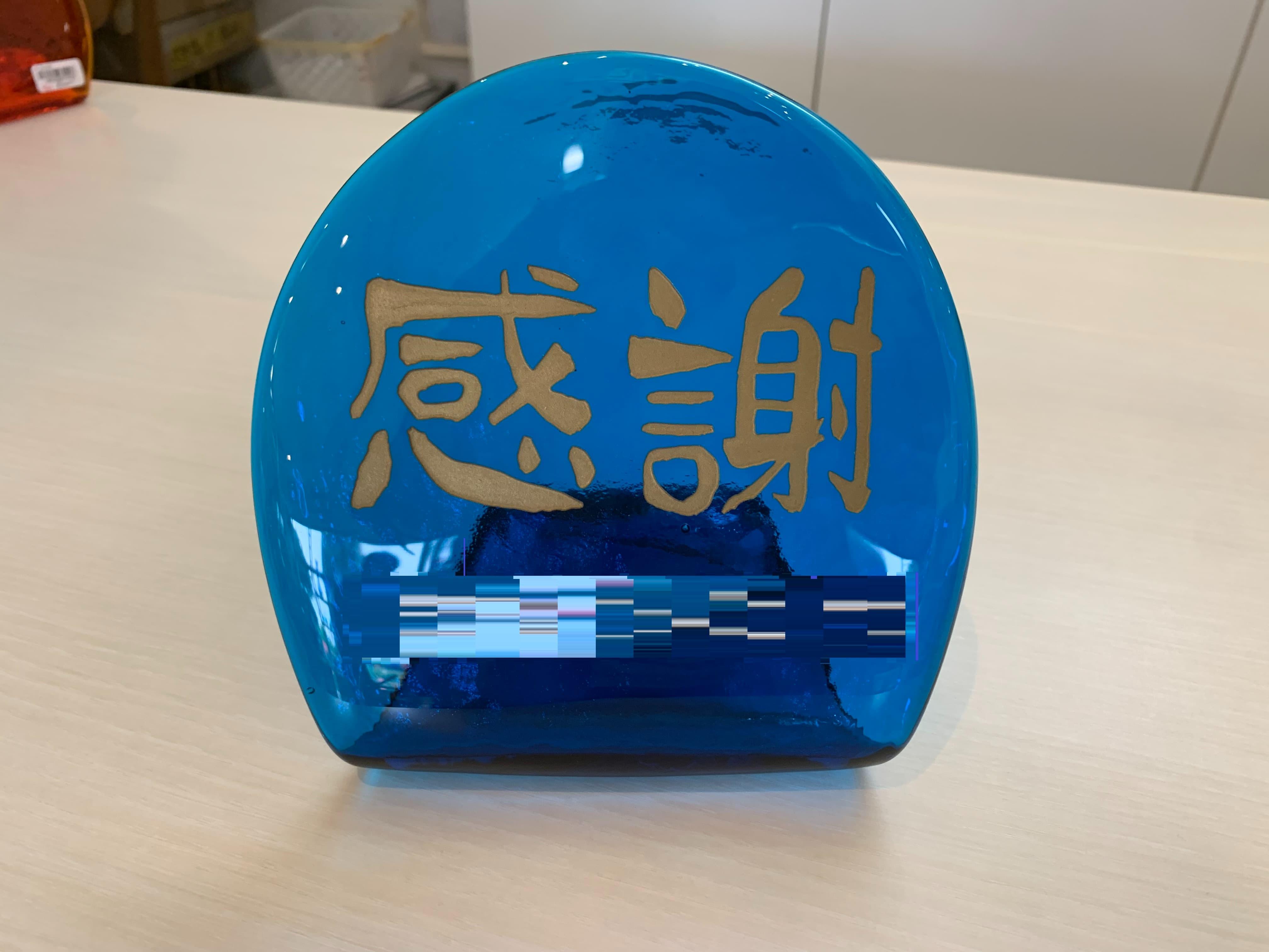 4 表彰記念品の提供(琉球ガラス盾)<br />