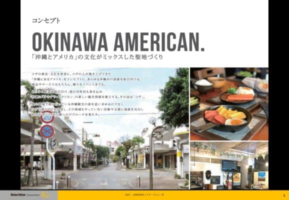 沖縄で学ぼう!地域活性化ゼミ